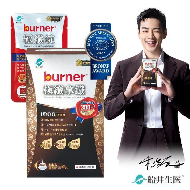 【船井burner倍熱】極纖拿鐵領纖體驗組-植物奶添加(快速)