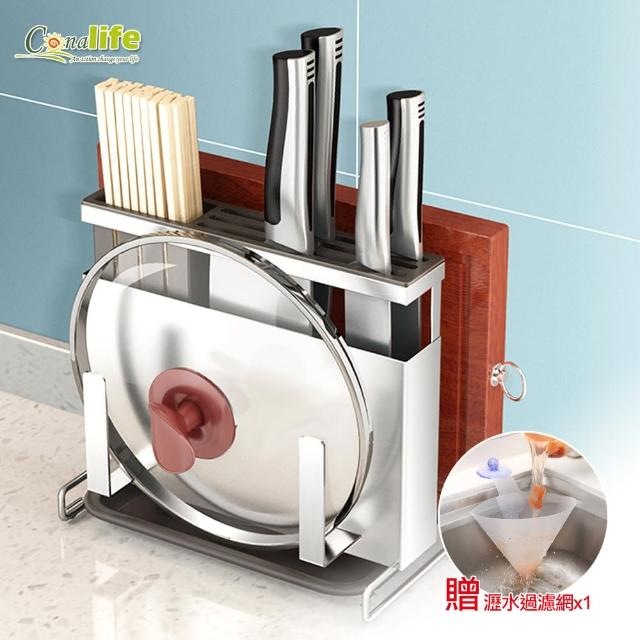 【Conalife】多功能304不鏽鋼廚房刀具砧板鍋蓋收納架(1入)