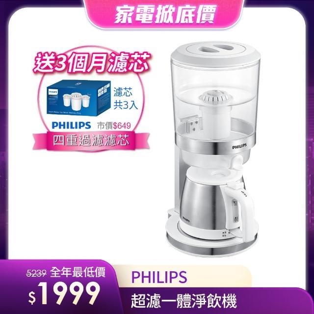 【PHILIPS 飛利浦廚房家電】ADD5830 超濾一體淨飲機(送濾芯 超組值)
