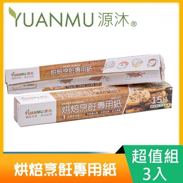 【源沐】法國進口烹飪料理紙/烘焙紙X3捲(15m大容量)