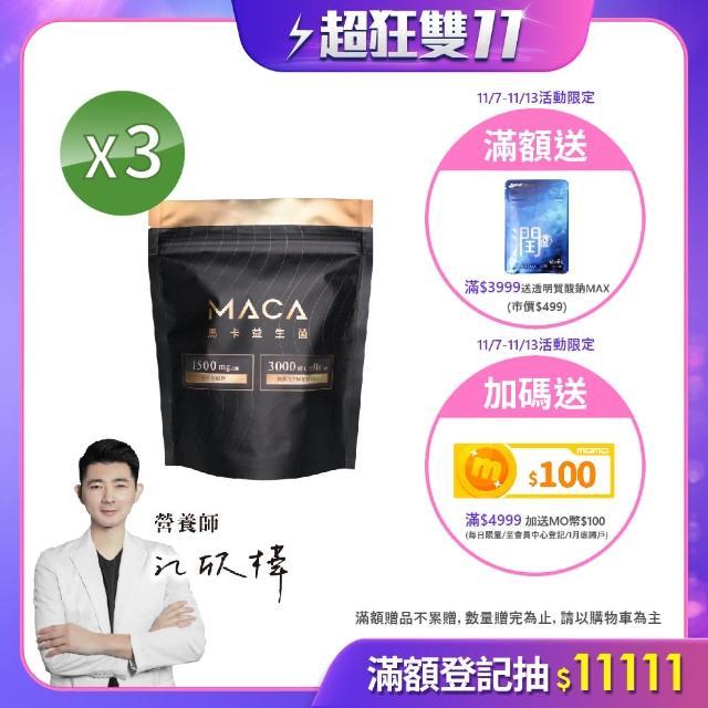 【營養師輕食】瑪卡益生菌 x 3包(TWK10運動益生菌 X Macapro黑瑪卡)