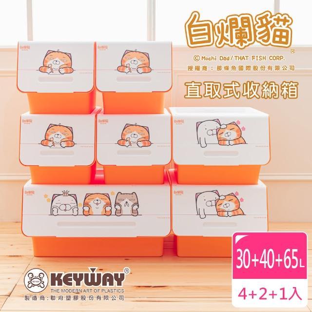 【dayneeds 日需百備】新款白爛貓直取式收納箱 七入 一大二中四小(塑膠箱/衣物收納/收納箱/置物箱)