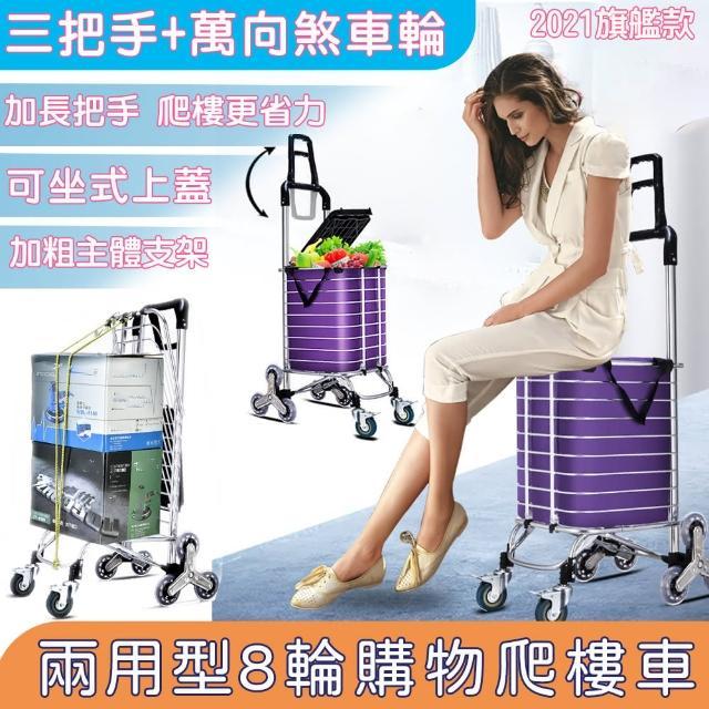 【acme】旗艦款兩用折疊8輪爬梯菜籃車/購物車(贈購物袋.可坐上蓋)