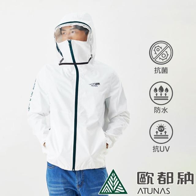 【ATUNAS 歐都納】男款罩顧自己防護外套/P3防護衣(A6GA2135M白/可拆面罩/防飛沫/防風防水/一衣兩穿/戶外)
