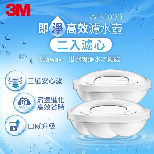 【3M】WP4000 即淨高效濾水壺專用濾心(超值二入組)