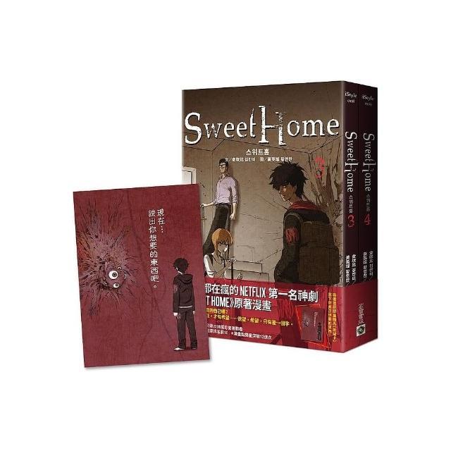 Sweet Home【3+4 套書】首刷贈限量慾望卡