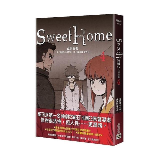 Sweet Home 4:Netflix冠軍韓劇同名原著漫畫