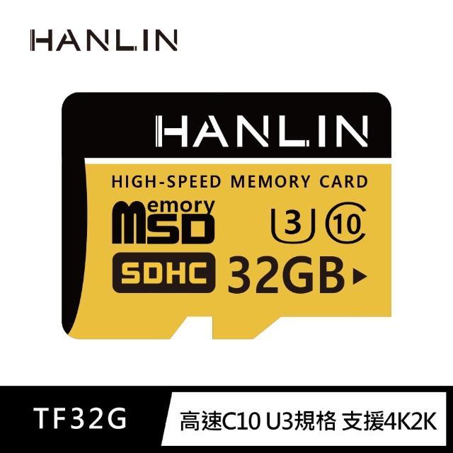 【HANLIN】MTF32G高速記憶卡C10 32GB U3