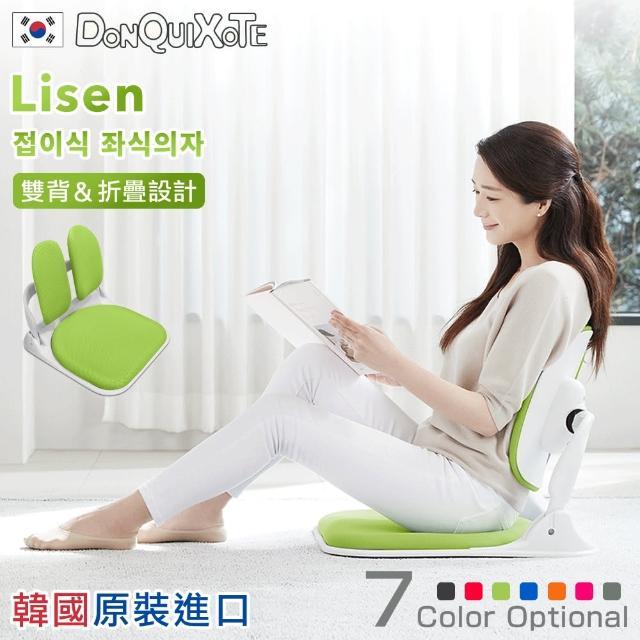 【Cest Chic】韓國原裝Lisen雙背和室椅 可折疊易攜-7色可選(雙背和室椅)