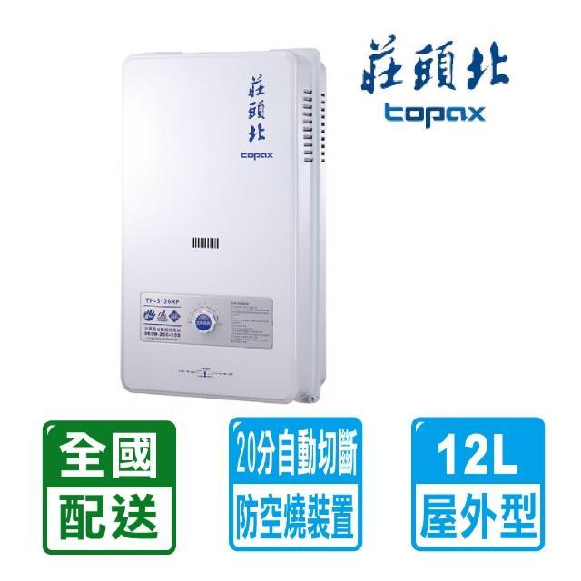 【莊頭北】12L大廈用屋外型電池熱水器TH-3126(全國配送 不含安裝)