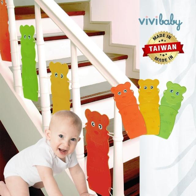 【VIVIBABY】MIT 樓梯護片24入 一次購足(台灣製 增加樓梯欄杆的安全性)