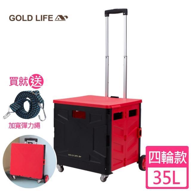 【闔樂泰】《GOLD LIFE》多功能好收納購物推車-35L四輪款(購物買菜/批貨搬運/出遊野餐/車廂收納)