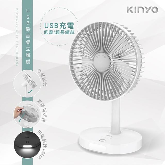 【KINYO】USB充電式7.5吋靜音桌立風扇(UF-8705)