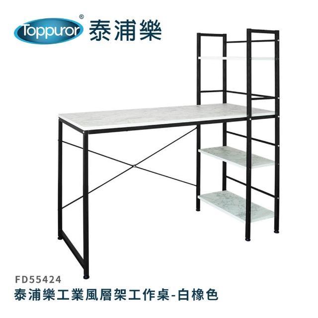 【Toppuror 泰浦樂】鑫克錸工業風層架工作桌(FD55424)