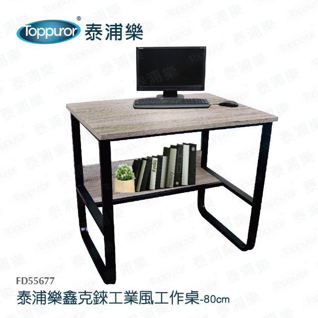 【Toppuror 泰浦樂】鑫克錸工業風工作桌80cm(FD55677)