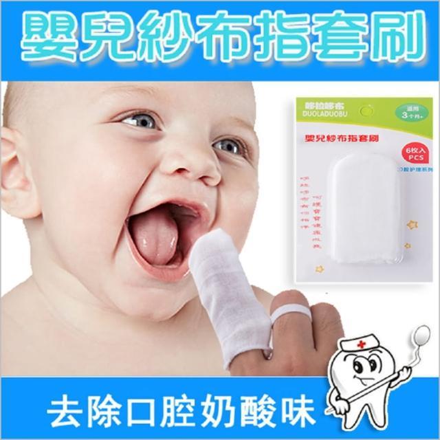 【JoyNa】嬰兒乳牙舌苔紗布口腔清潔指套刷(18入)