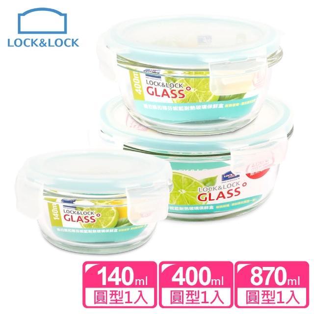 【LocknLock 樂扣樂扣】經典耐熱玻璃保鮮盒3件組