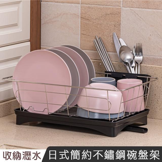 日式簡約不鏽鋼碗盤架 瀝水架(碗盤架 瀝水籃 置物架 碗碟收納架)