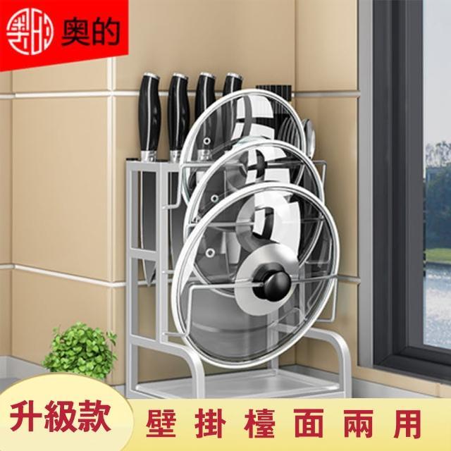 【奧的】304不銹鋼廚房鍋蓋收納架-鍋蓋架-刀架-筷子筒