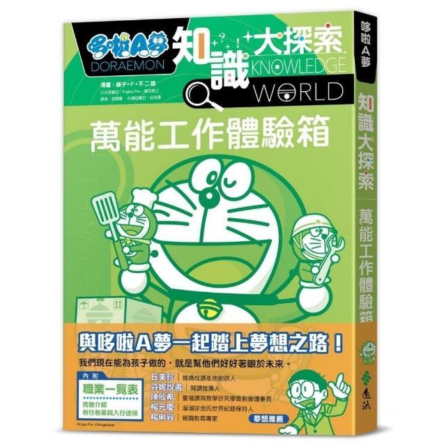 哆啦A夢知識大探索2:萬能工作體驗箱