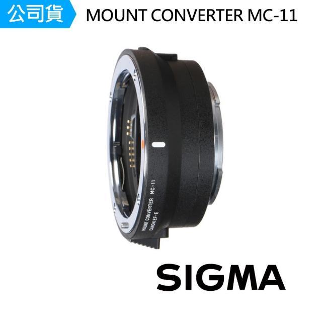 【Sigma】MOUNT CONVERTER MC-11 轉接環(公司貨)