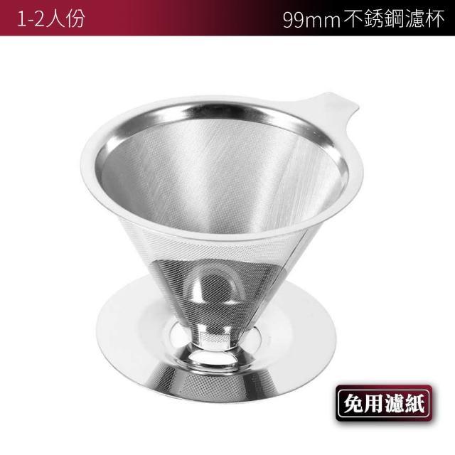 304不銹鋼免換濾紙濾杯 濾網 可水洗 重複使用 99mm 1-2人份 咖啡濾杯 濾網 不銹鋼濾杯