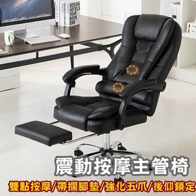 【H&C 雙點震動按摩主管椅】雙點按摩/附擱腳墊/強化五爪/後仰鎖定(電腦椅/辦公椅/主管椅/工作椅)