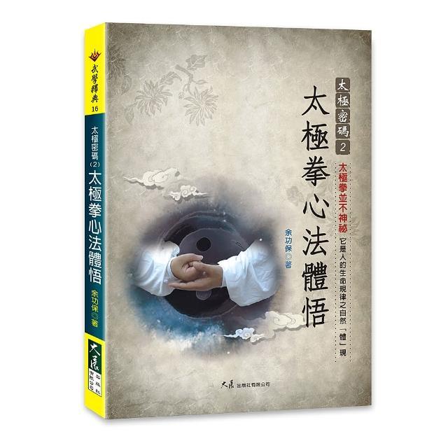 【大展出版社】太極密碼2 太極拳心法體悟