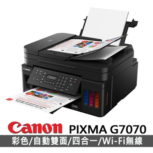【Canon】PIXMA G7070 商用連供傳真複合機