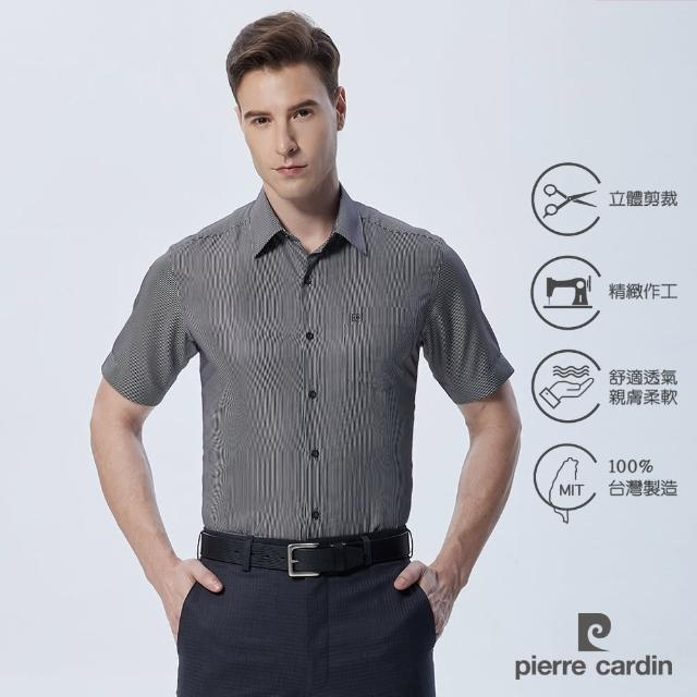 【pierre cardin 皮爾卡登】免運 男襯衫 合身版吸濕排汗涼感條紋短袖襯衫_黑條(02354-98)