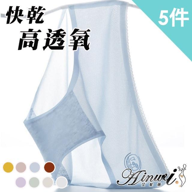 【AINWEI 艾妮薇】涼感高氧氣冰絲透氣抑菌內褲(超值5件組-隨機)