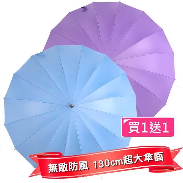 【2mm】日本樂天第一名正16骨無敵傘(買一送一)