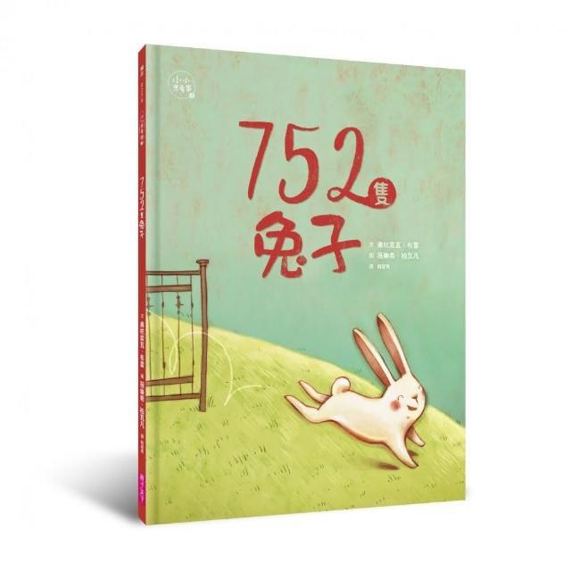752隻兔子(小小思考家3)-注音版