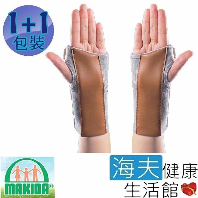【海夫健康生活館】MAKIDA 四肢護具 未滅菌 吉博 手托板 左手+右手 雙包裝(208-1/2)