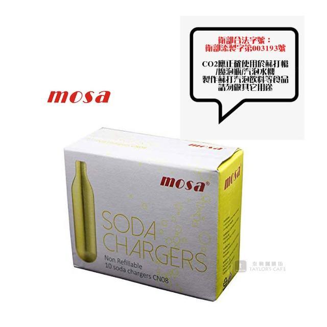 【MOSA】蘇打氣泡水機專用 ― CO2 氣彈、氣瓶、小鋼瓶 - 10入(SODA / CO2)