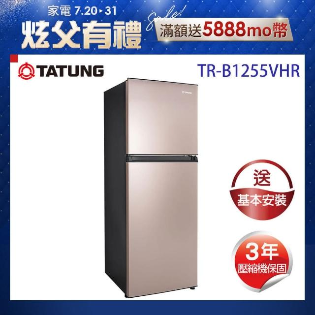 【TATUNG 大同】250L變頻雙門冰箱(TR-B1255VHR)