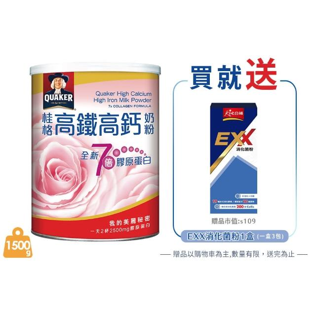 【QUAKER 桂格】高鐵高鈣奶粉 7倍膠原蛋白(1500/罐)