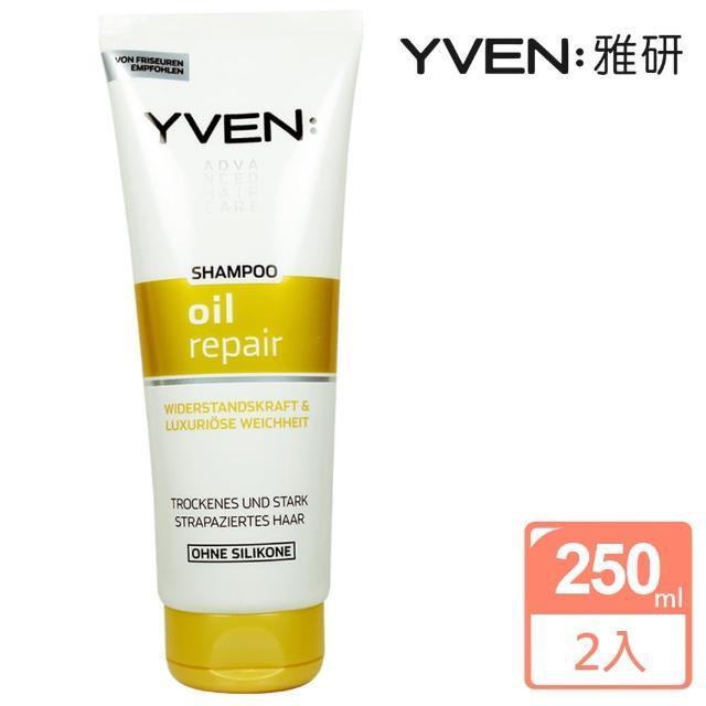 【德國雅研YVEN】買一送一 潤澤修護洗髮乳(250mlx2 無矽靈 保濕修護 乾燥受損髮質推薦)