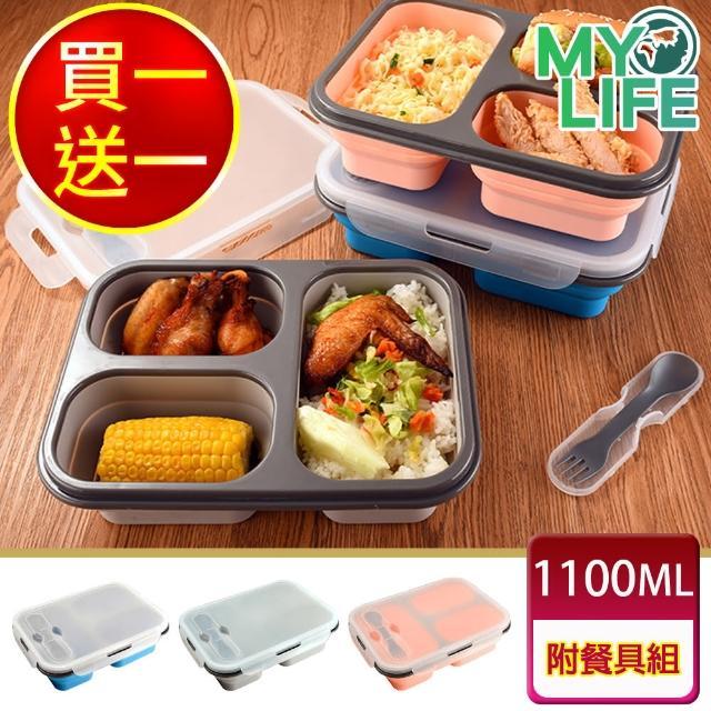 【MY LIFE 漫遊生活】買一送一 環保三格折疊矽膠飯盒(1100ml附餐具)