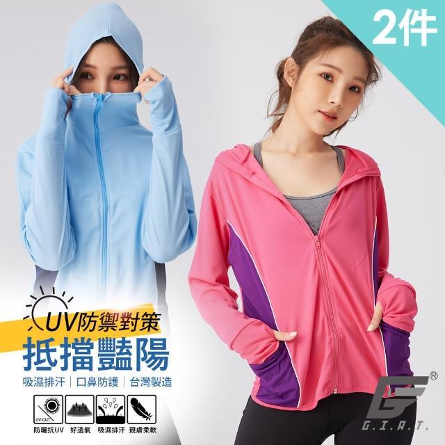 【GIAT】台灣製UV防禦對策吸濕排汗連帽防曬外套(買1送1件組)