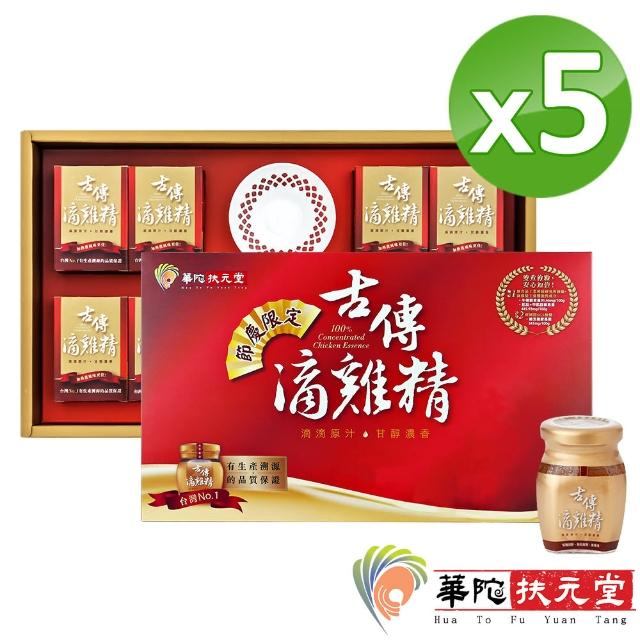 【華陀扶元堂】古傳滴雞精禮盒5盒(8瓶/盒)