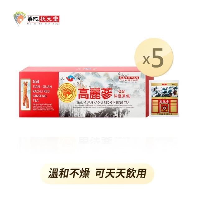 【華陀扶元堂】高麗蔘沖泡茶包5盒(20包/盒)