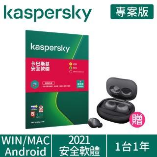 【送真無線藍芽耳機】Kaspersky 卡巴斯基 安全軟體2021 1台裝置/1年授權
