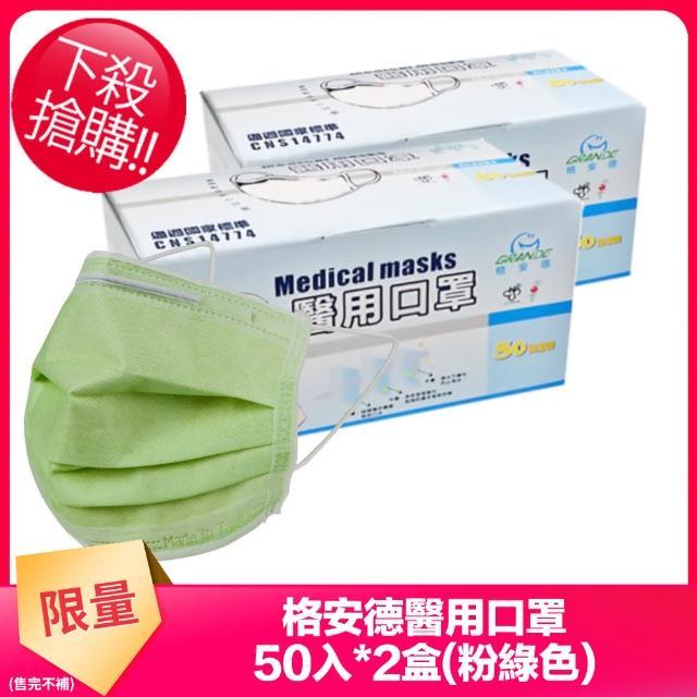 【格安德超值組】一級醫療口罩50片*2盒裝 未滅菌(粉綠色)