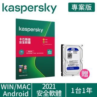 【1TB桌上型硬碟組】Kaspersky 卡巴斯基 安全軟體2021 1台裝置/1年授權