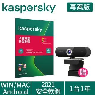 【網路攝影機組】Kaspersky 卡巴斯基 安全軟體2021 1台裝置/1年授權