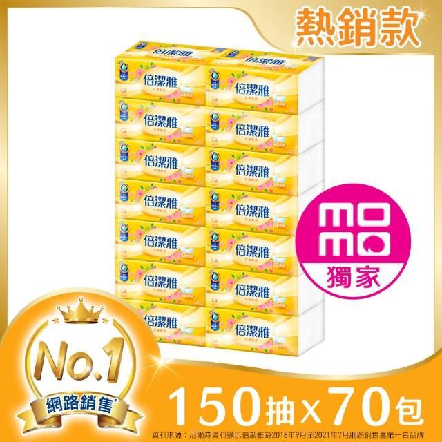 【倍潔雅】花漾柔感抽取式衛生紙(150抽70包/箱)