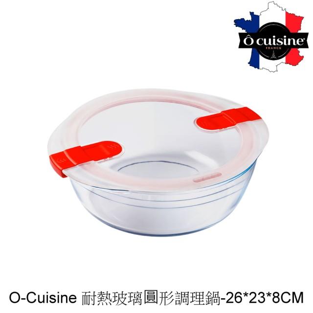 【O cuisine】歐酷新烘焙-百年工藝耐熱玻璃圓型保鮮盒(26*23*8CM)