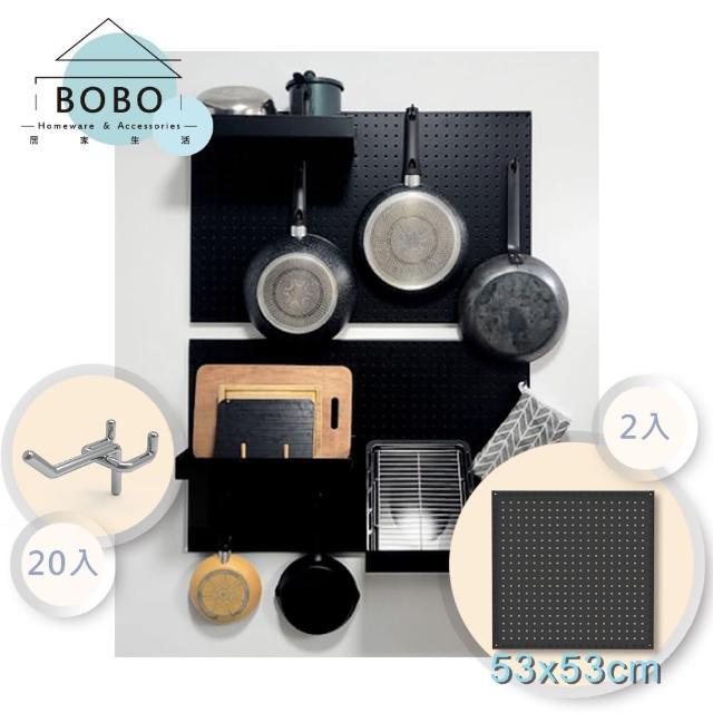 【撥撥的架子】家居廚房收納烹調用具金屬洞洞板設計 BOBO撥撥洞洞板配件置物展示架(洞洞板*2+10cm掛勾*20)