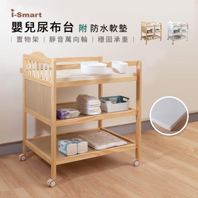 【i-smart】皇家嬰兒尿布台置物架附防水軟墊(2色可選護理好幫手)